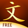 Learn Chinese in 3D Free